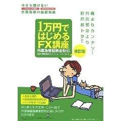 1万円ではじめるFX講座 改訂版
