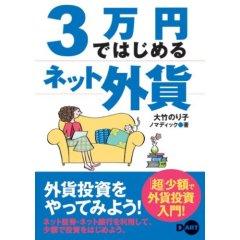 3万円ではじめるネット外貨