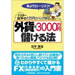 外貨で3000万円儲ける法